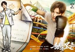 昆侖決與華策影視攜手《甜蜜暴擊》,打造中國體育影視劇爆款IP