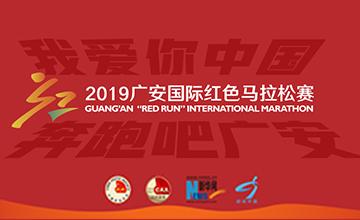 四川·廣安國際紅色馬拉松賽