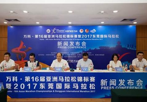 第16屆亞洲馬拉松錦標賽暨2017東莞國際馬拉松規模將超30000人,報名通道18日開啟