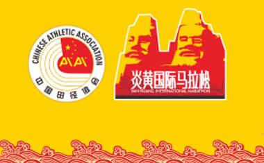 河南·鄭州炎黃國際馬拉松賽