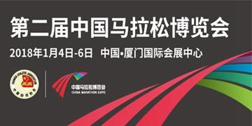 馬博會,中國馬拉松發展新窗口