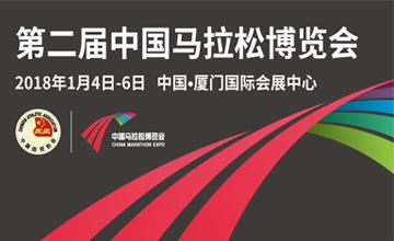 馬博會,中國馬拉松新窗口