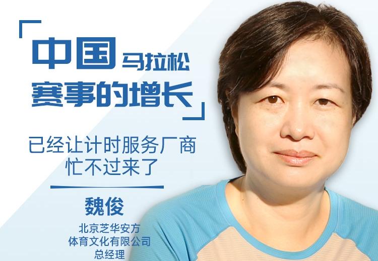 新體談(8)|芝華安方:中國馬拉松賽事的增長,已經讓計時服務廠商忙不過來了