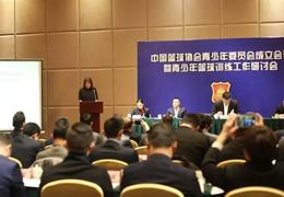 中國籃協成立青少年委員會,集思廣益推動青少年籃球改革
