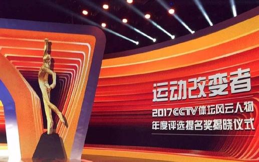 剛剛,2017年度CCTV體壇風雲人物年度盛典宣布延期舉行