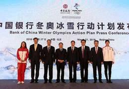 """中國銀行發布""""冬奧冰雪行動計劃"""",將提供300億資金支持冰雪産業發展"""