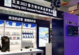 北京冬奧會籌辦③|市場開發篇:市場開發進展順利,今年將徵集官方讚助商