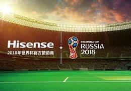 2017年凈利潤大幅下滑,海信電器欲借世界杯營銷扭轉頹勢