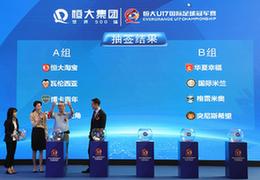 恒大U17冠軍賽22日正式開打,四大洲8支勁旅角逐