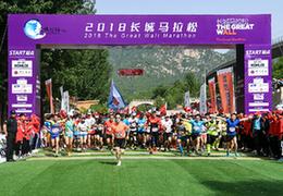 2018長城馬拉松鳴槍起跑,8000名中外跑友參賽