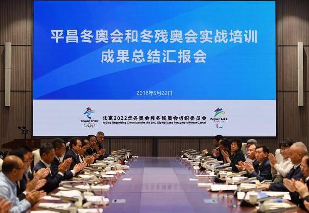 把平昌實習轉化為北京實戰,北京冬奧組委召開總結匯報會