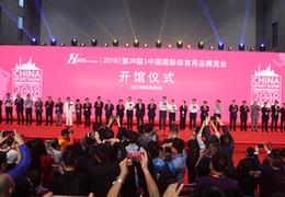 2018體博會開幕,共設7展館吸引1500家企業參加