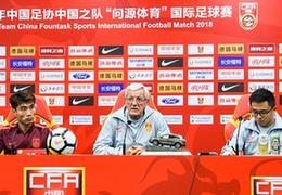 中緬熱身賽:國足舉行賽前新聞發布會
