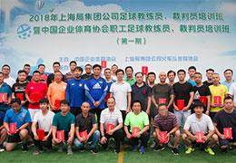 鐵路職工足球發展正提速