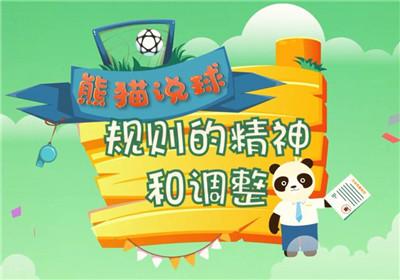 熊貓説球(23)  不説再見!感謝足球,也感謝喜歡足球的你