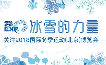 2018冬博會,凝聚冰雪力量