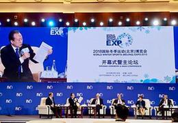 2018年國際冬季運動(北京)博覽會開幕,匯聚冰雪的力量