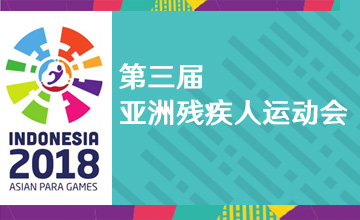 第三屆亞洲殘疾人運動會