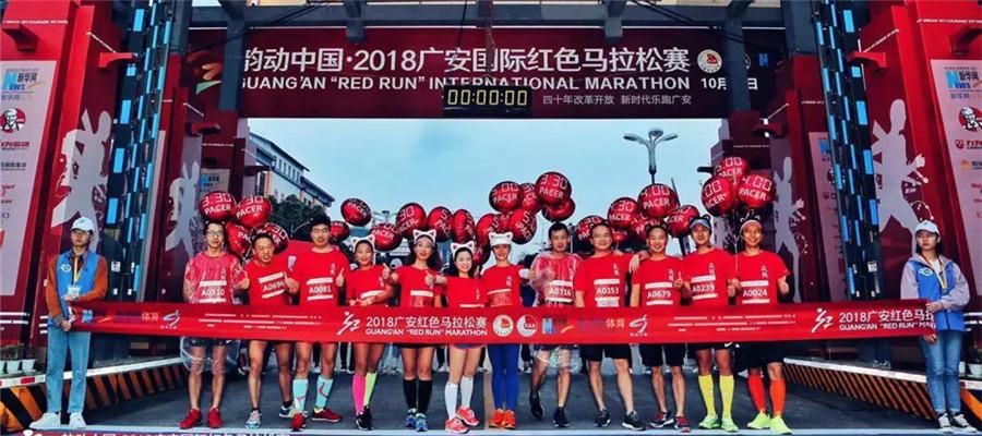 萬名紅馬跑者在四川廣安用奔跑向改革開放致敬