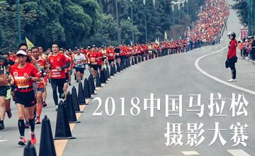 2018中國馬拉松攝影大賽