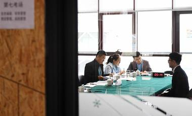 北京冬奧組委舉行2018年社會招聘面試