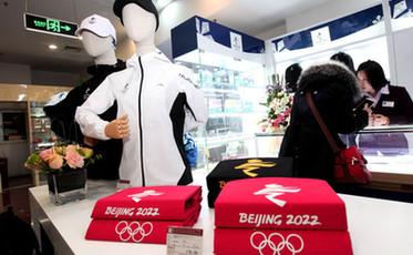 北京冬奧會新設特許商品零售店開業,商品銷售將登上高鐵及動車組