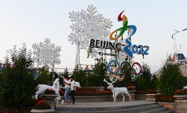 河北崇禮打造冰雪小鎮服務2022年冬奧會