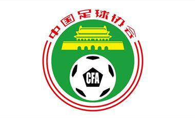 中國足協公布U23聯賽賽制 11月底開賽16隊參加