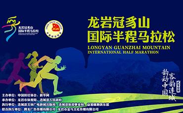 福建·龍岩冠豸山國際半程馬拉松賽