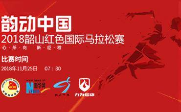 湖南·韶山紅色國際馬拉松賽