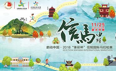 河南·信陽國際馬拉松賽
