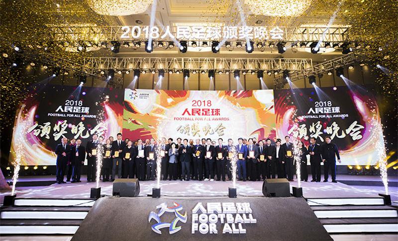 中國足協頒發2018年十個草根足球獎項