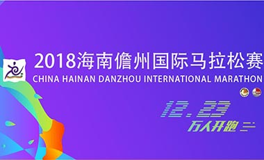 2018年海南儋州國際馬拉松賽收官