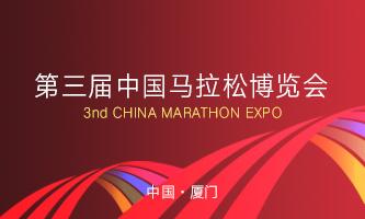 第三屆中國馬拉松博覽會