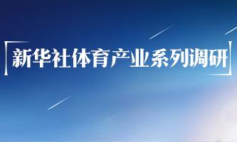 新華社體育産業係列調研