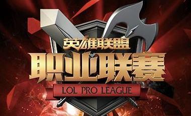 """英雄聯盟職業聯賽:RNG""""讓一追二""""逆轉BLG 贏得排位關鍵戰"""