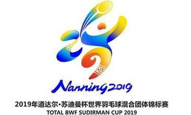 2019蘇迪曼杯抽簽結果出爐 中國、馬來西亞、印度隊同組