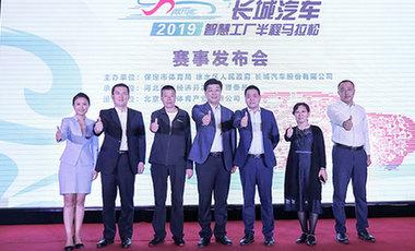 長城汽車2019智慧工廠半程馬拉松6月開賽