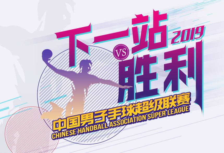2019中國男子手球超級聯賽