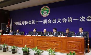 中國足協第十一屆會員大會舉行 陳戌源當選中國足協主席