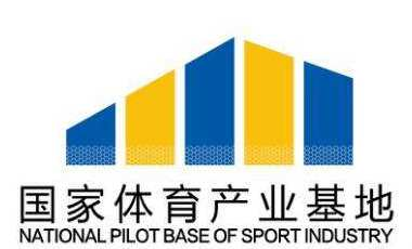 《國家體育産業基地發展報告(2017-2018)》正式發布