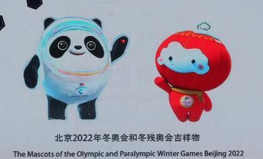 冰雪晶瑩 點亮夢想——北京冬奧會、冬殘奧會吉祥物誕生記