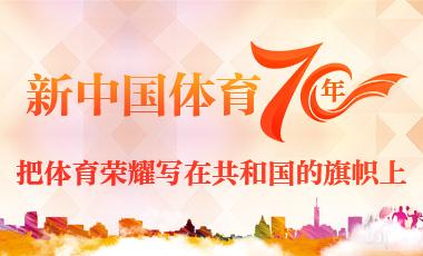 新中國體育70年