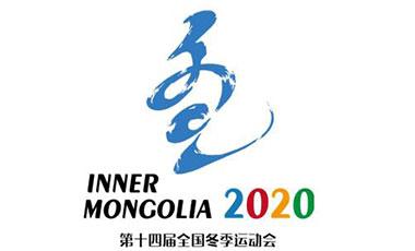 承辦全冬會,為內蒙古冰雪運動帶來大發展——專訪內蒙古冬運中心主任楊宏軍