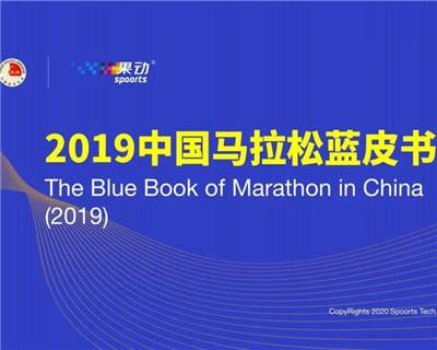 參賽人次破700萬!2019年中國馬拉松官方大數據來了