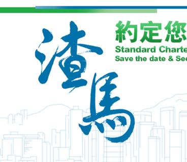 2021年香港馬拉松賽將于1月24日舉行
