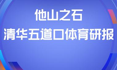 他山之石-清華五道口體育研報
