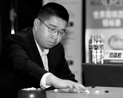 棋手范蘊若去世 中國圍棋協會表示哀悼