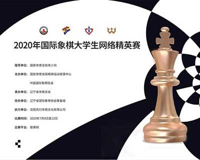 2020年國際象棋大學生網絡精英賽開賽