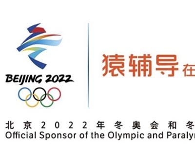 猿輔導在線教育成為北京2022年冬奧會和冬殘奧會官方讚助商